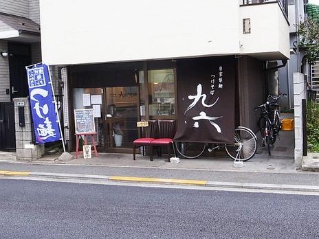 小田急線和泉多摩川の自家製麺つけそば九六