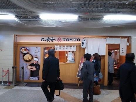 六厘舎TOKYO(東京)外観