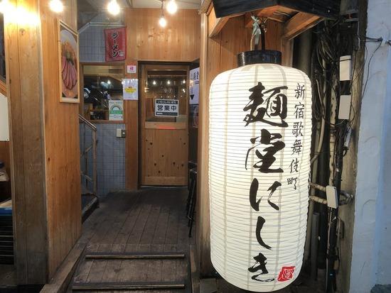 ニューオープン!新宿「麺堂にしき」鴨だし魚介ラーメン