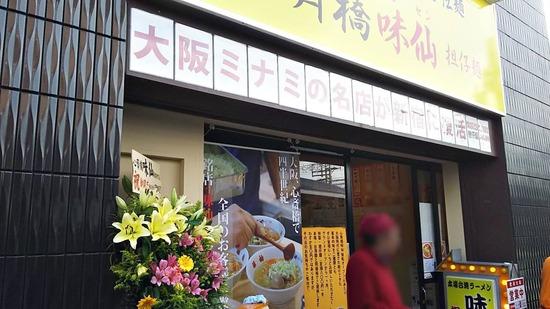 大阪ミナミの名店