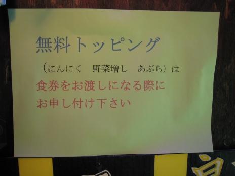 新店らーめん大二郎(秋葉原)トッピング説明
