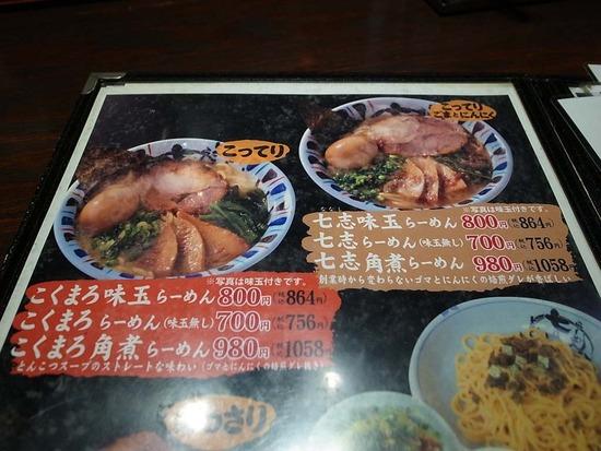七志メニュー1