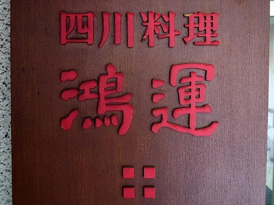 四川料理鴻運