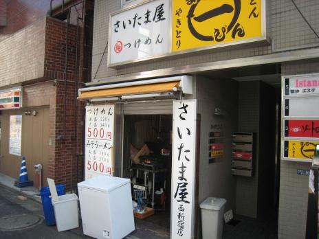 ここってさいたま屋西新宿店だった?