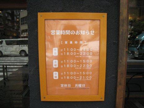 四川坦坦麺阿吽(湯島)営業時間