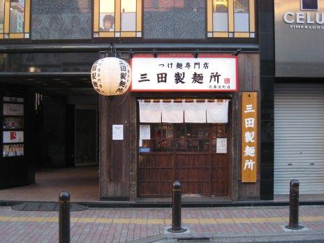 三田製麺所(新宿歌舞伎町)外観