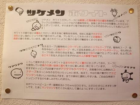 NB59(川越)ツケメンホワイトの説明