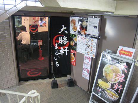 大勝軒まるいち(新宿)入口