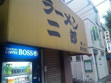 ラーメン二郎環七新代田店は休み