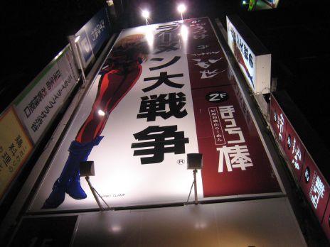 つけめん乱世(渋谷)外観2
