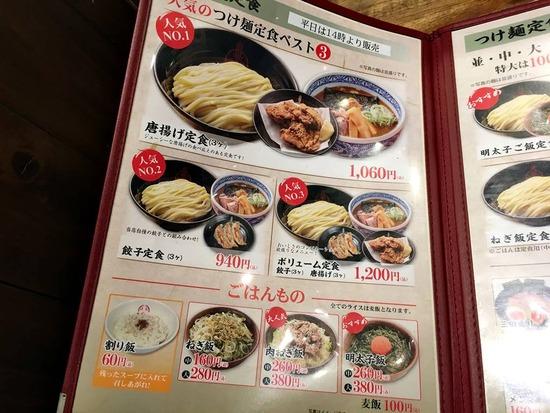 つけ麺定食メニュー1