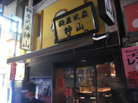麺屋武蔵神山外観