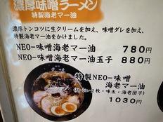 濃厚味噌の説明