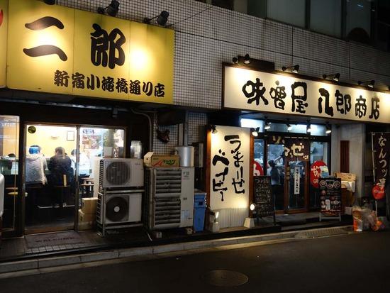 味噌屋八郎商店の隣