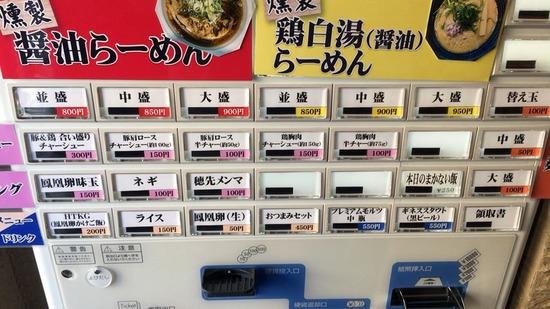 燻製麺燻メニュー写真(券売機)