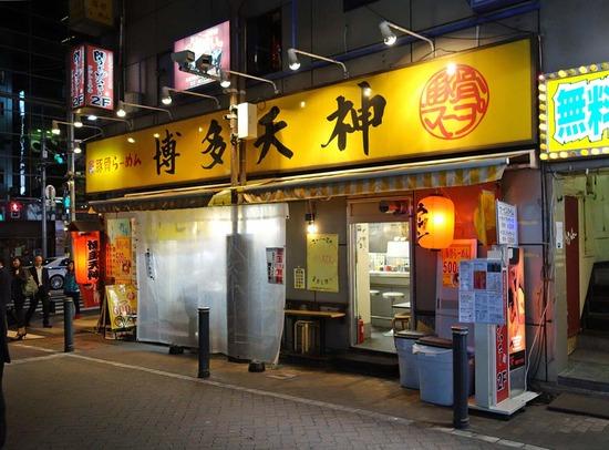 博多天神新橋1号店