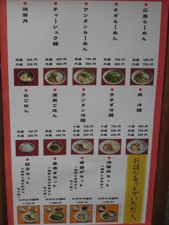 広島ラーメン呉冷麺「麺皇」200809メニュー