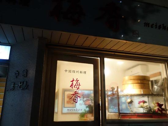 梅香@牛込神楽坂中華