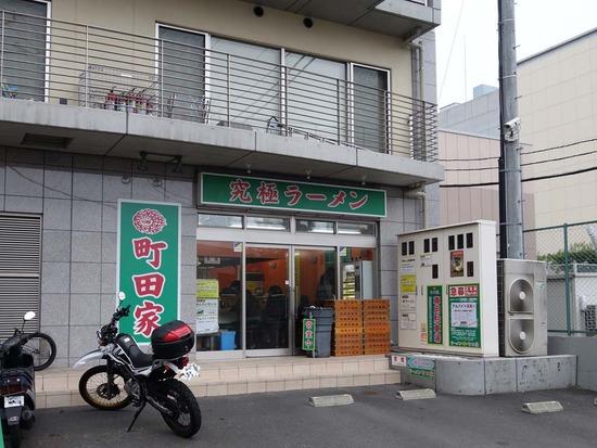 究極ラーメン町田家