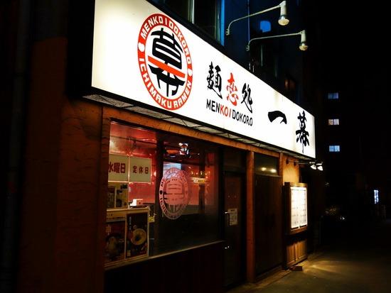 麺恋処一幕@桜上水の鮫節そば(営業時間変更) : ラーメン食べたら書くブログ
