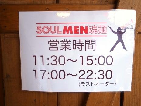 SOULMEN魂麺(世田谷代田)営業時間
