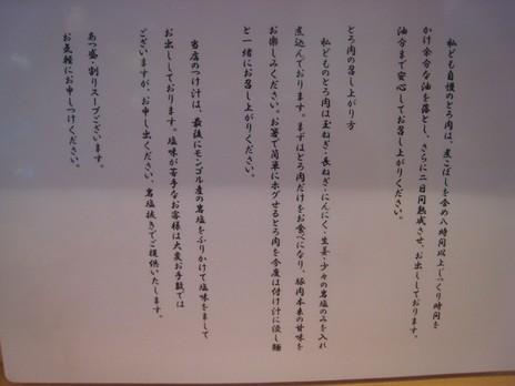 とろ肉つけ麺蔦八(小川町)食べ方の説明
