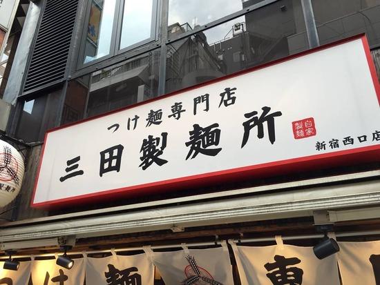 三田製麺所看板
