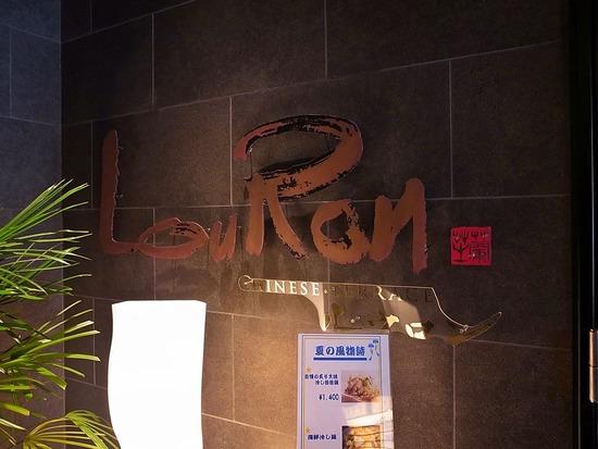 LouRon@神楽坂