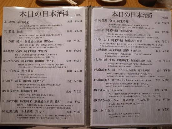 蟻塚日本酒メニュー3