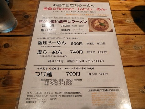 魚魚☆Ramen-Totoらーめんメニュー