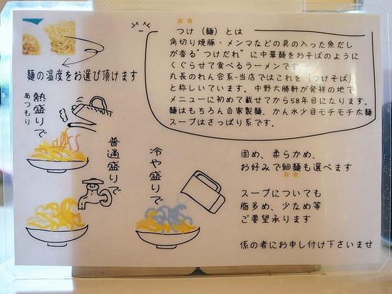 つけ麺の説明(代々木上原大勝軒)