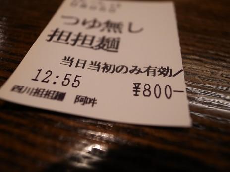 四川担担麺阿吽(湯島)つゆ無し担担麺