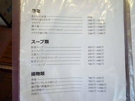 冷菜スープ揚げ物メニュー