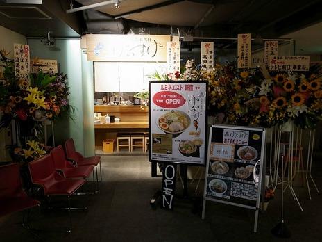 新宿ルミネエスト(LUMINE)レストラン街のラーメン屋けいすけ