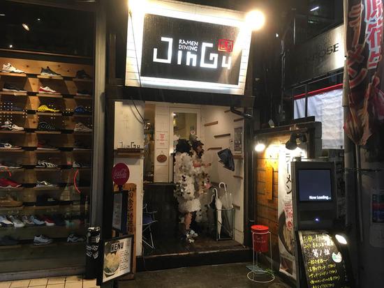 原宿JinGu