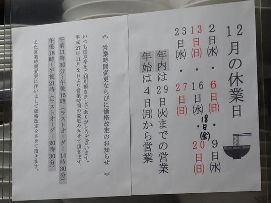 進京亭営業時間変更
