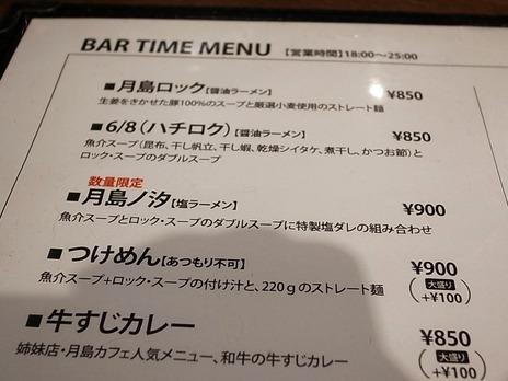 月島ロックバータイム麺メニュー