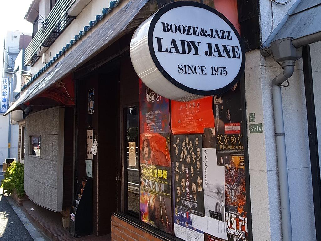 「下北沢 jazz bar LADY JANE」の画像検索結果