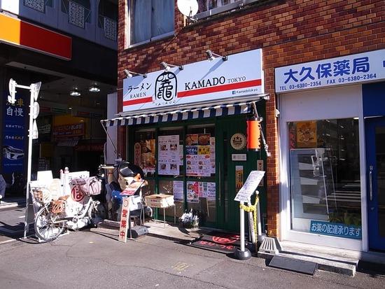 ラーメン竃TOKYO外観