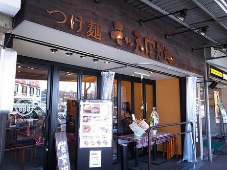 三ツ矢堂製麺百合ヶ丘店