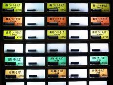 麺屋壽KOTOBUKIメニュー(券売機)の写真1