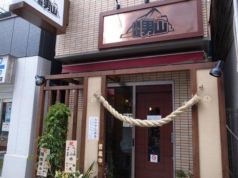 縄麺男山(本郷三丁目)外観