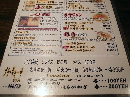 ABC単品麺メニュー