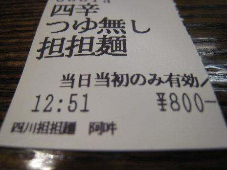 四川坦坦麺阿吽(湯島)食券