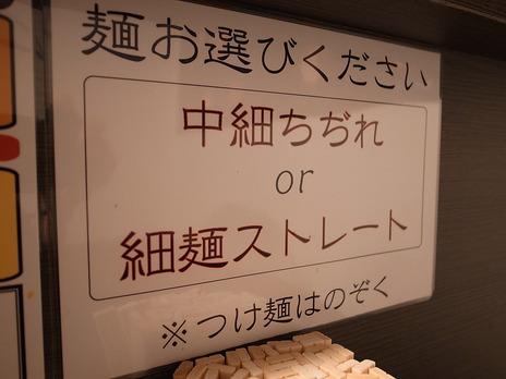 二種類の麺から選ぶ@香氣経堂