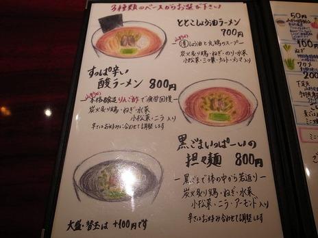 神保町ととこ麺メニュー