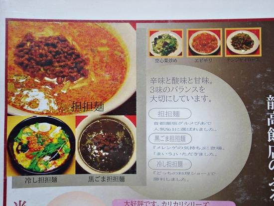 担々麺の説明