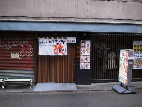 麺創研かなで改@府中駅