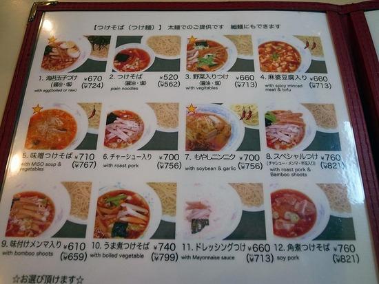 つけ麺メニュー1