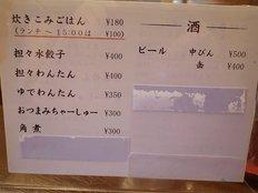 麺屋はやしまる(高円寺)メニュー